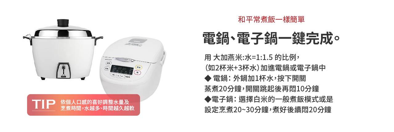 燕米煮法-1