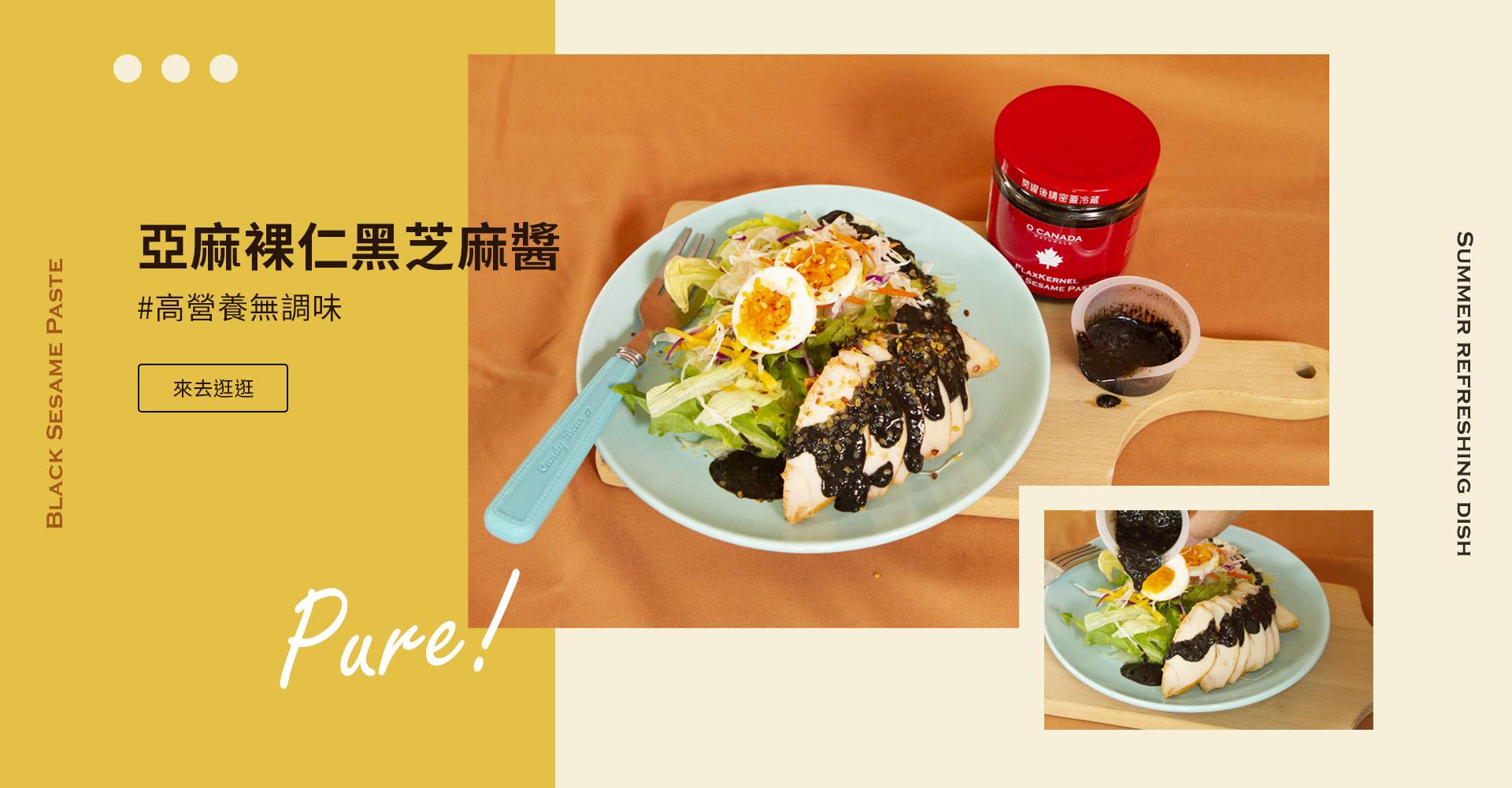 亞麻仁黑芝麻醬雞肉沙拉