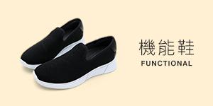 鞋分類-4