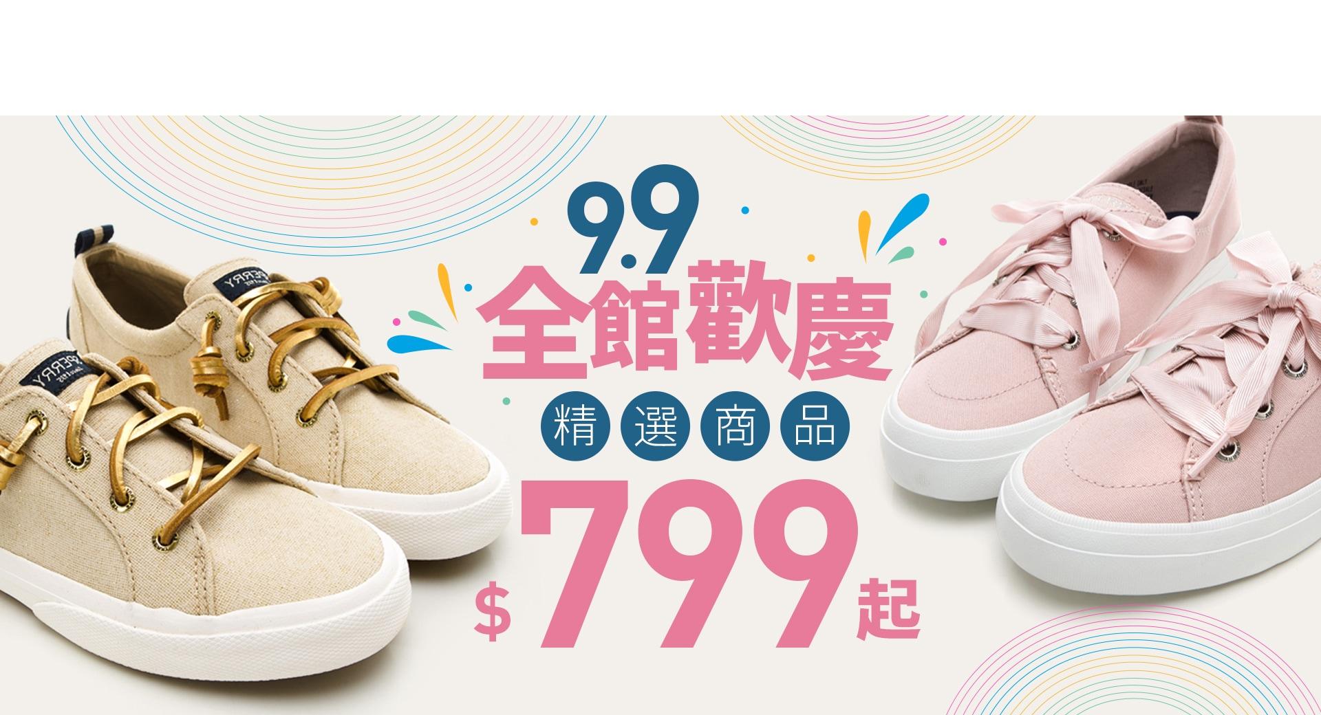 SPERRY 台灣官方購物網站