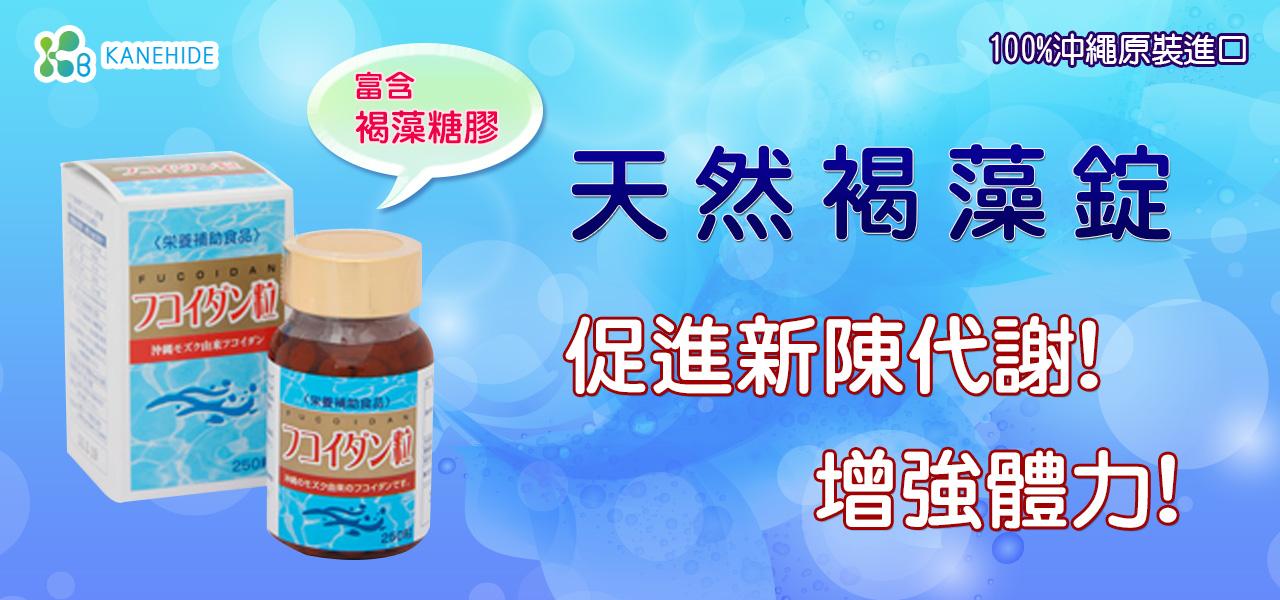 天然褐藻錠-1