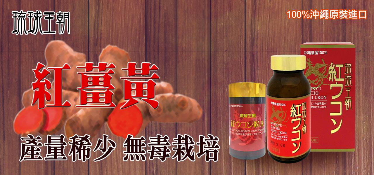 紅薑黃B-1
