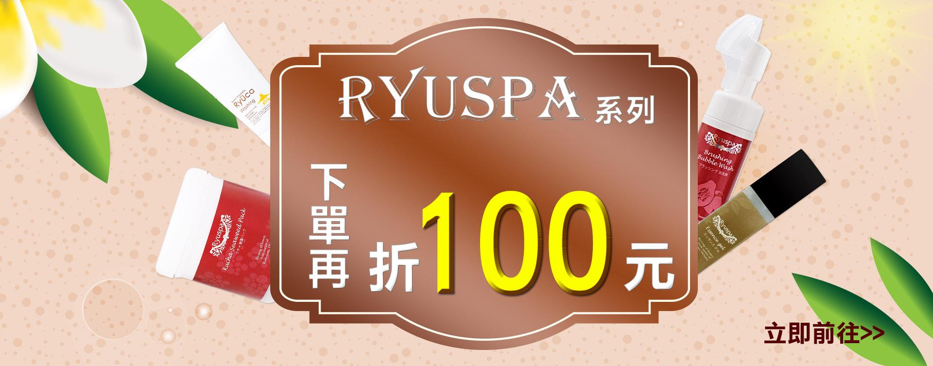 RYUSPA系列特價下單再折100元