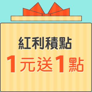 會員四大福利-1
