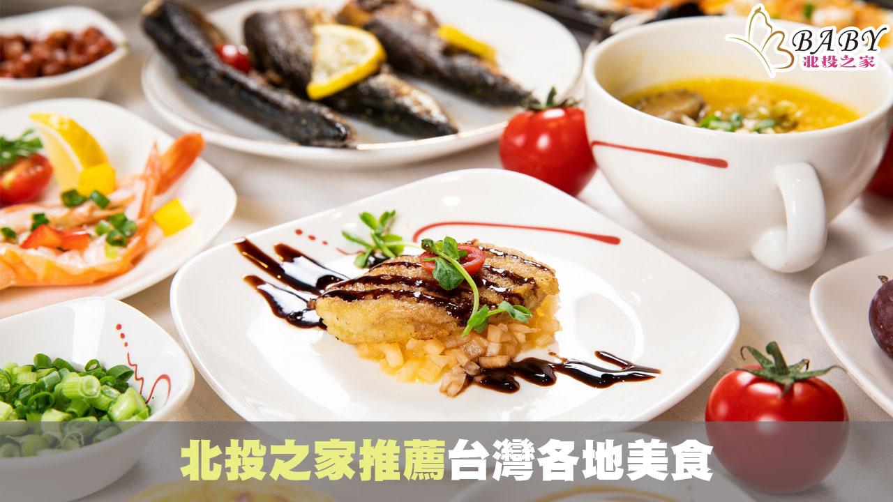 北投之家推薦台灣各地美食