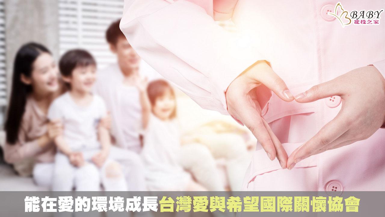 讓孩子們能在愛的環境中成長-台灣愛與希望國際關懷協會