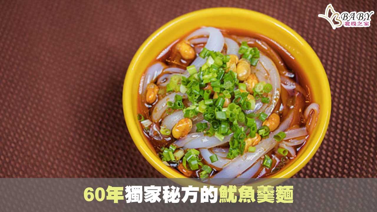 北投魷魚羹湯麵-60年古早味的台北美食|好美味餐廳