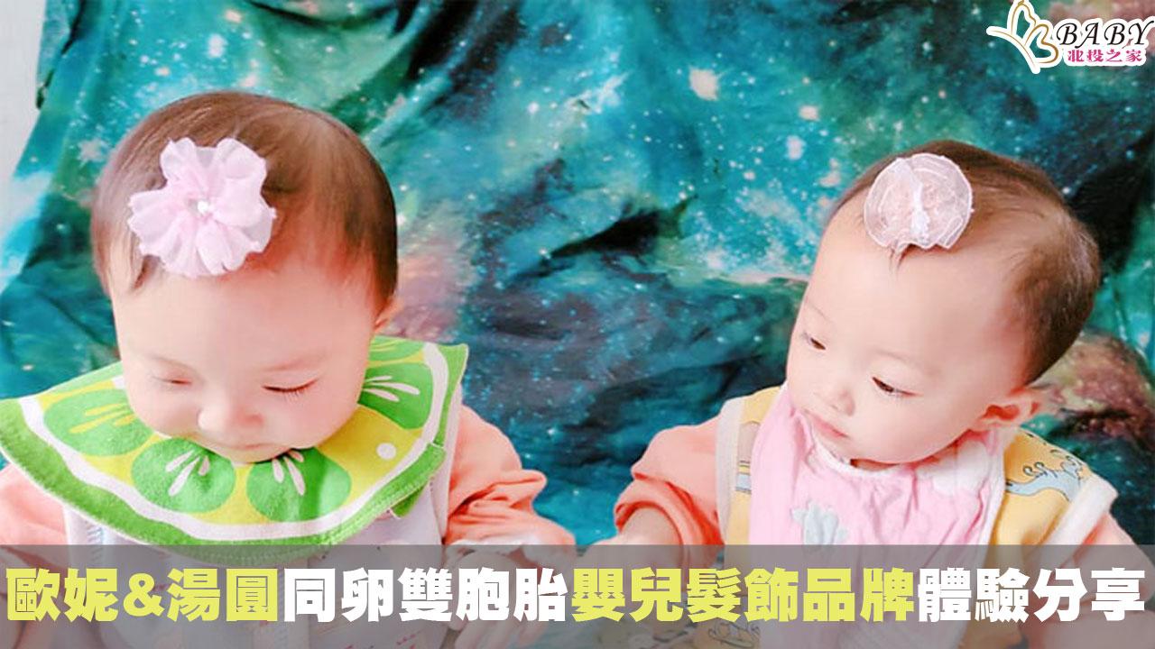 歐妮&湯圓同卵雙胞胎嬰兒髮飾品牌體驗分享