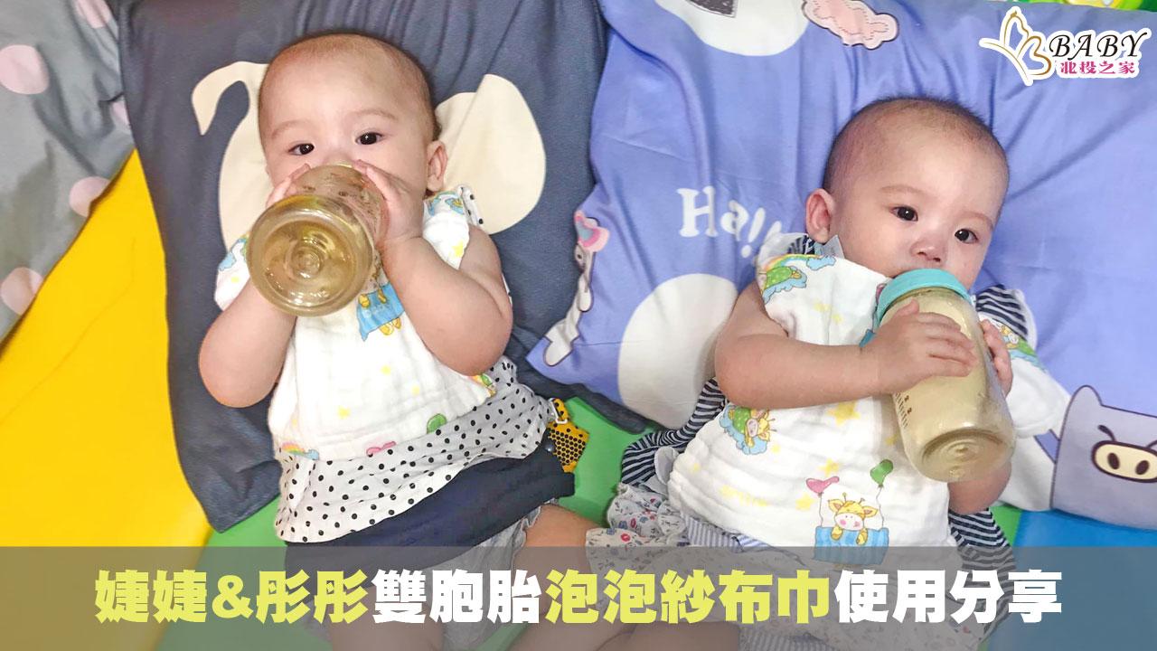 婕婕&彤彤雙胞胎泡泡紗布巾使用分享