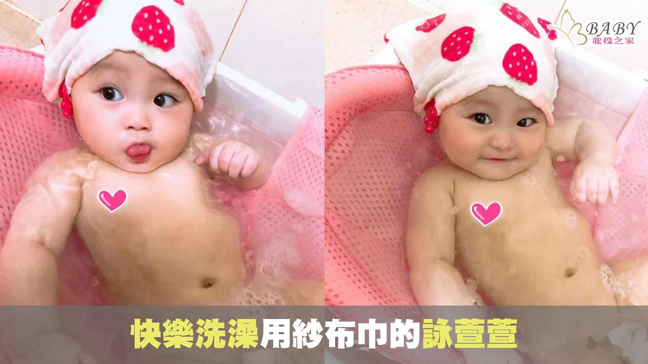 快樂洗澡用紗布巾的詠萱萱