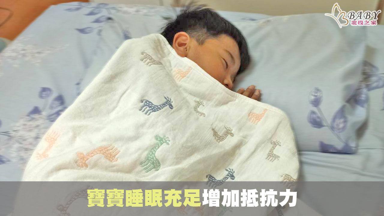 寶寶睡眠充足增加抵抗力