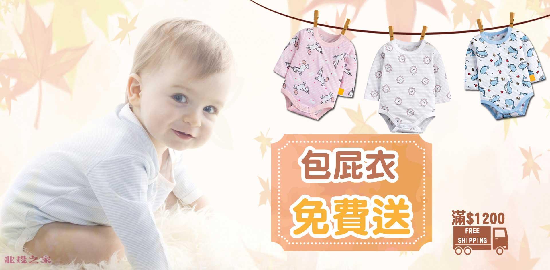 童裝滿額免費送,韓國竹節棉包屁衣