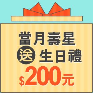 當月壽星送生日禮$200