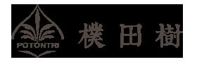 樸田樹POTONTRI | 植萃生活