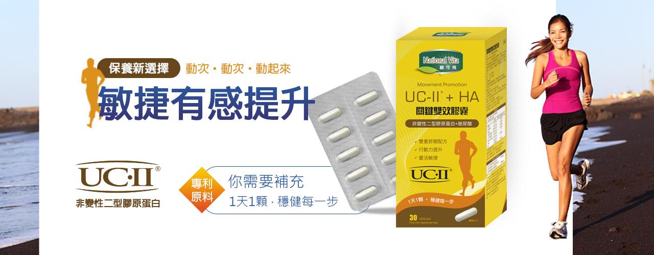 UCII+HA-1