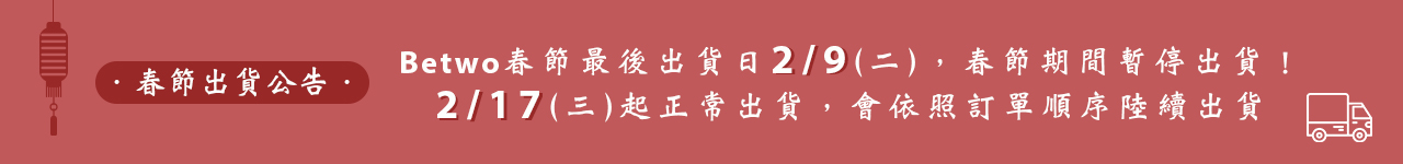 春節最後出貨日-1
