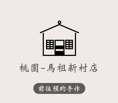 桃園店/台中店/台南店-1