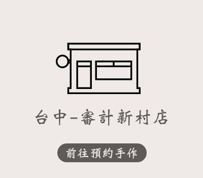 桃園店/台中店/台南店-2