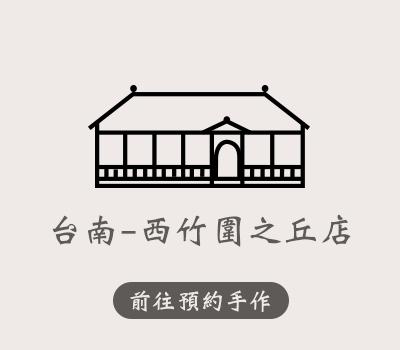 桃園店/台中店/台南店-3