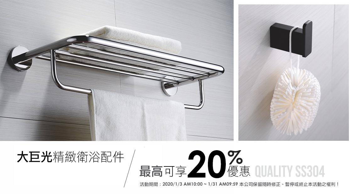 大巨光精緻衛浴配件20%優惠