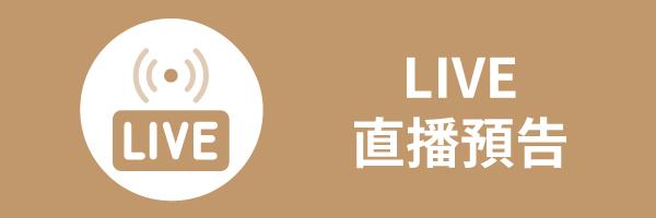直播預告+會員-2