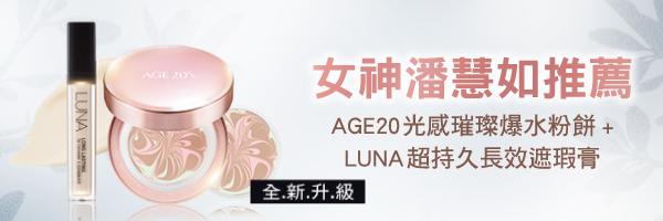 女神潘慧如推薦韓國AGE20's爆水粉餅