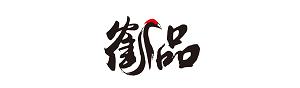 鶴品-精品熟茶