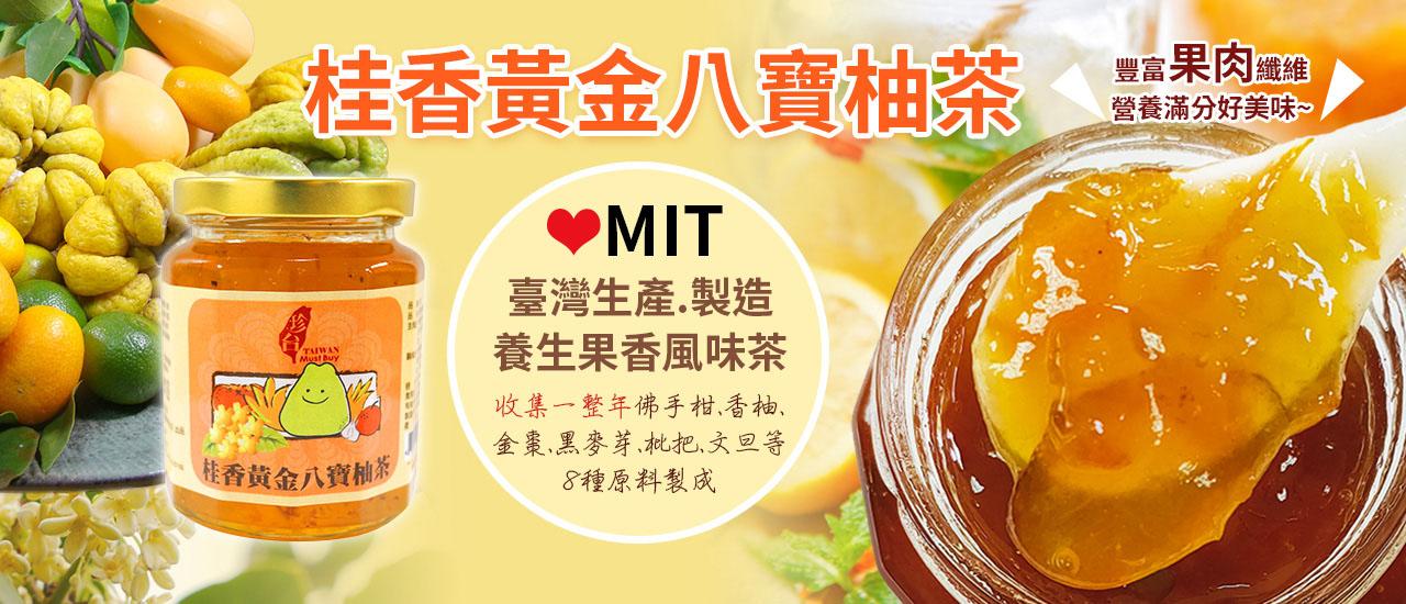 桂香黃金八寶柚茶-1