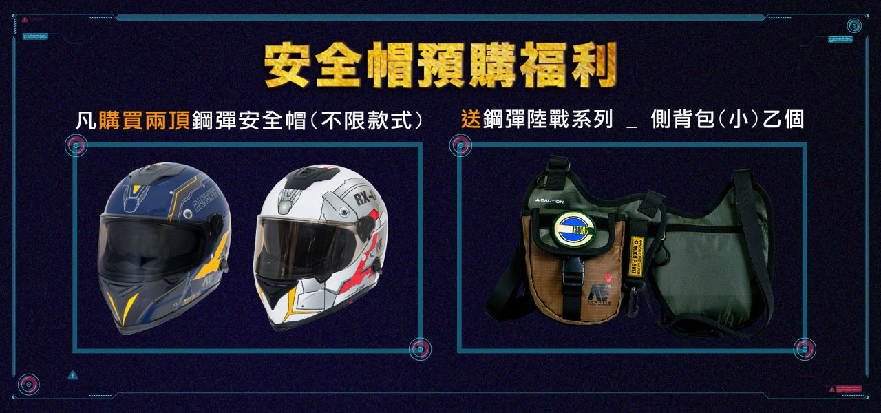 BN_預購福利-1