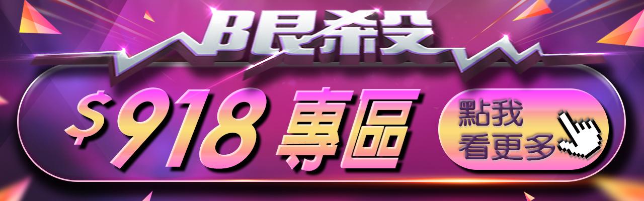 【618 主活動分區】限殺$918專區