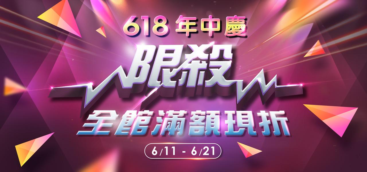 【618 年中慶】主活動BN