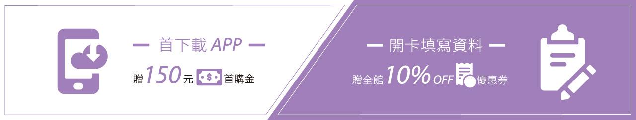 首下載banner-1