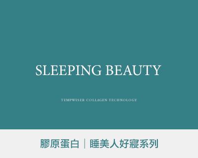 膠原蛋白睡美人寢具
