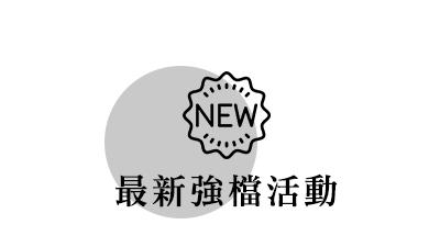 2019年終慶