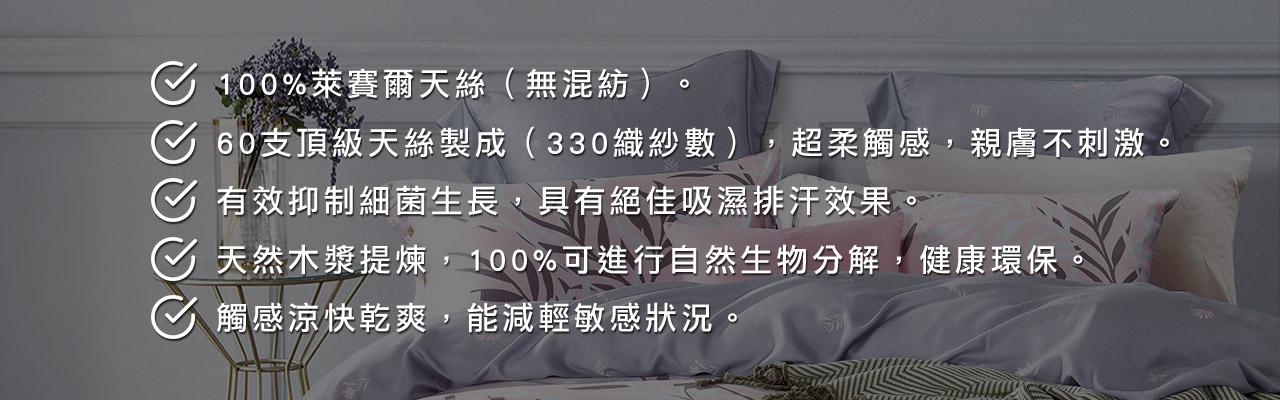 100%頂級萊賽爾天絲寢具,涼快乾爽,減輕敏感狀況。