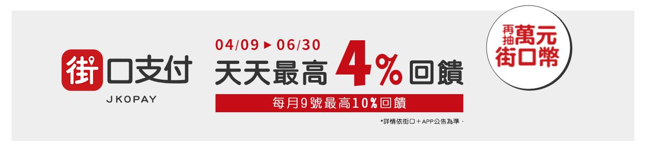 街口支付天天享最高4%回饋