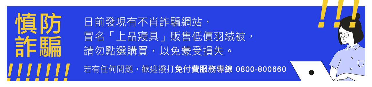 慎防詐騙,不肖詐騙網站冒名「上品寢具」販售商品,請勿點選購買。