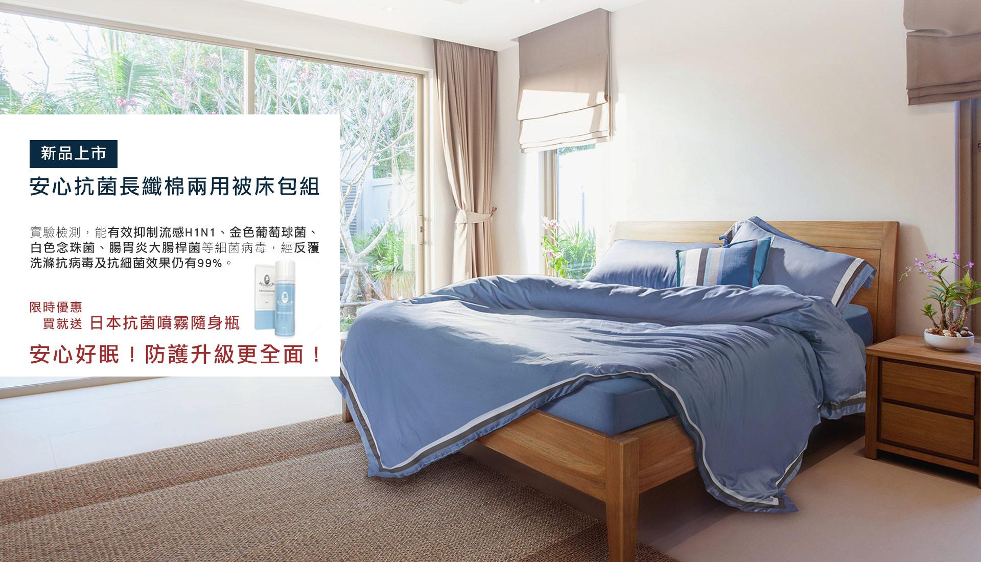 居家防疫更升級|安心抗菌寢具守護您的每個夜晚,有效抗細菌病毒,買就送日本防蟎抗菌噴霧,有效降低病毒感染率,一瓶多用!