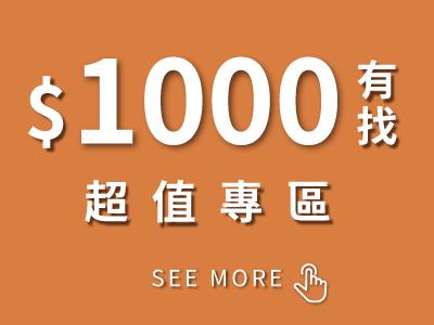 0219-換季出清專區3小圖-1