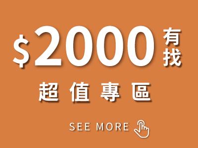 0219-換季出清專區3小圖-2