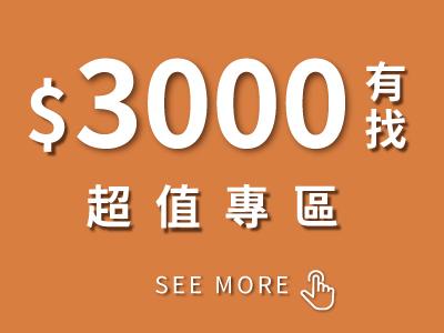 0219-換季出清專區3小圖-3