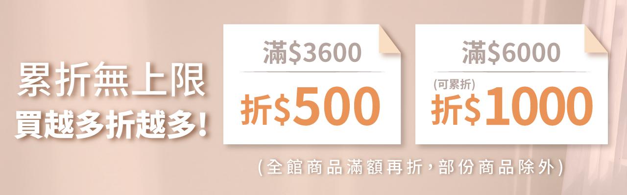 0219折扣-滿3600折500(0305上)-1