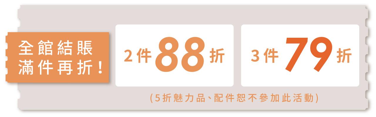 0407折扣-新品2件88折(0407上)-1