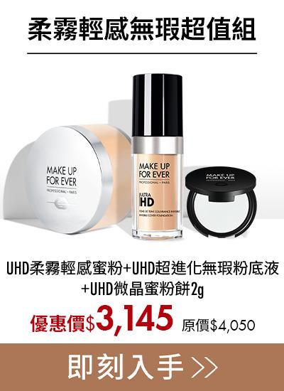 uhd柔霧蜜粉活動-3
