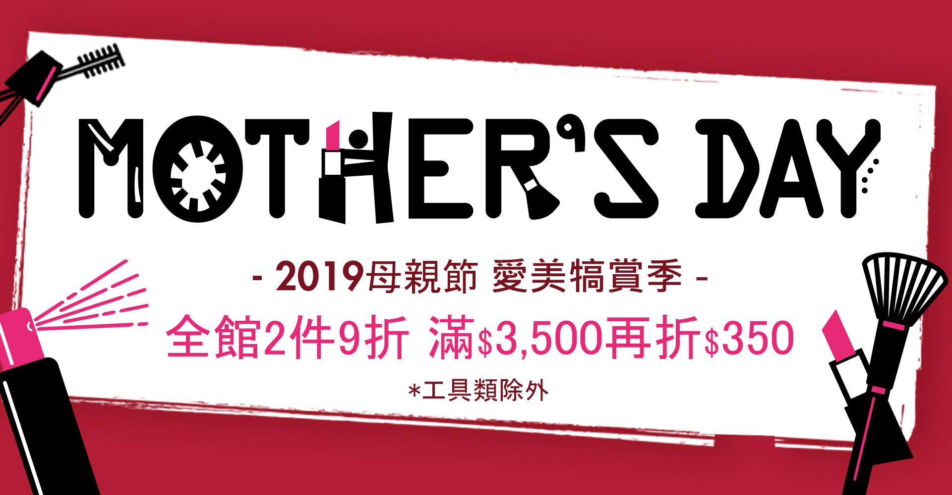 2019線上旗艦店母親節活動