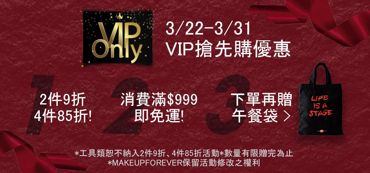 VIP搶先購