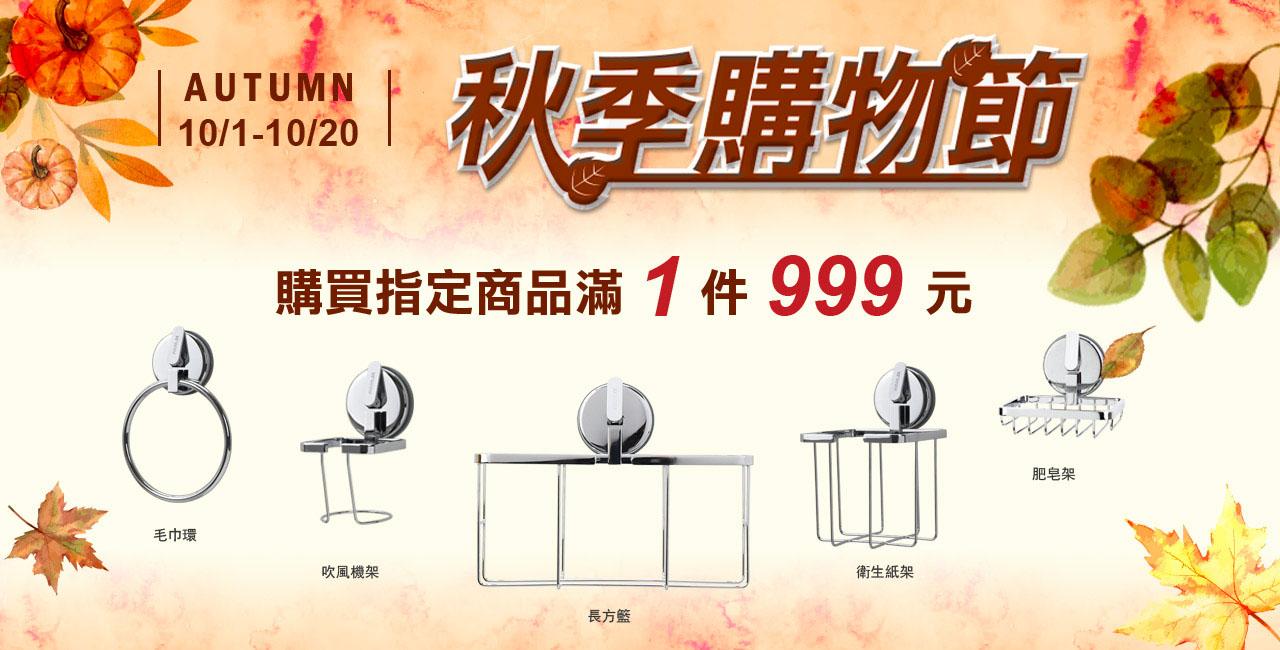 購買指定銅製商品,滿1件999元