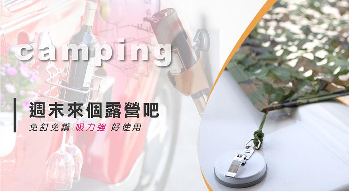 【Hanlix 亨利士】MIT台灣製 強力吸盤活動掛座 車用吸盤 露營吸盤 買三送一 (共4入) 現貨 贈輔助貼片