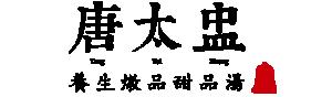唐太盅養生燉品甜湯 | 官方網站