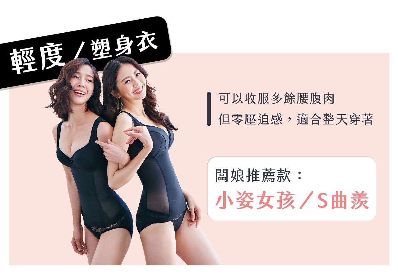 3 輕度塑身衣-1